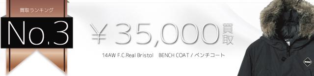 14AW BENCH COAT / ベンチコート 3.5万円買取