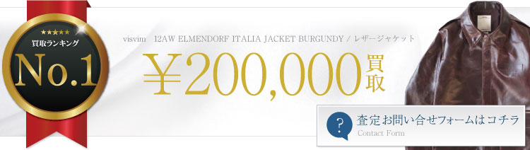 2AW ELMENDORF ITALIA JACKET BURGUNDY / レザージャケット バーガンディー 20万円買取