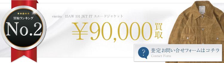 15AW 101 JKT IT スエードジャケット 9万円買取