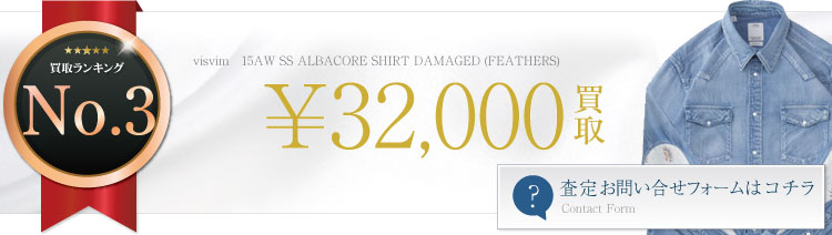 15AW SS ALBACORE SHIRT DAMAGED (FEATHERS) デニム加工シャツ 3.2万円買取