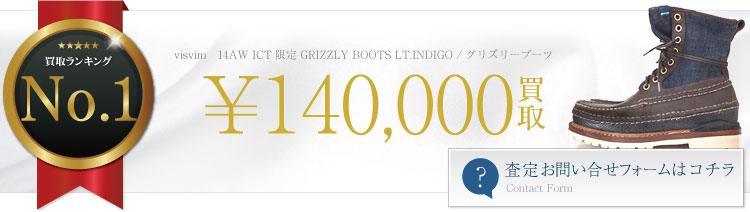 14AW ICT限定 GRIZZLY BOOTS LT.INDIGO / グリズリーブーツ インディゴ 14万円買取