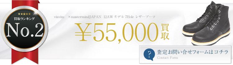 ×mastermindJAPANマスターマインド 2012年AWモデル 7Hole レザーブーツ  5.5万円買取