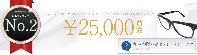 DITAディータ VSVM002-B BLACK FLECK MEDIUM GRAY SOLID サングラス  2.5万円買取