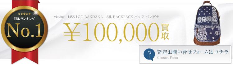 14SS I.C.T BANDANA 22L BACKPACK バッグ バンダナ 10万円買取
