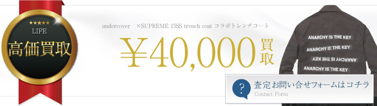 No.2  ×SUPREME 15SS trench coat 4万円買取