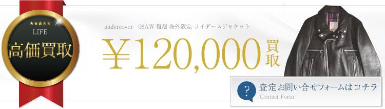 高価買取中  08AW復刻 海外限定 ライダースジャケット 12万円買取