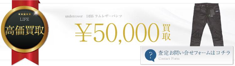 高価買取中  UNDERCOVERISM アンダーカバー 14SS ラムレザーパンツ 5万円買取