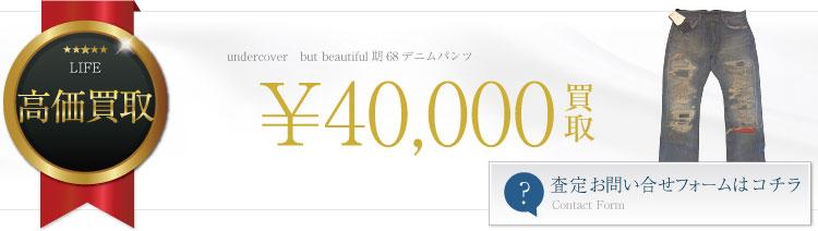 高価買取中  but beautiful期68デニムパンツ 4万円買取