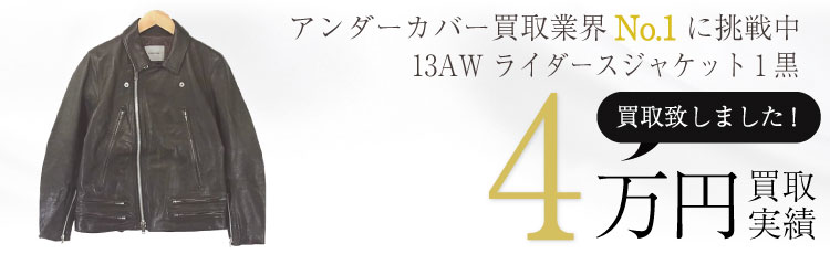 13AW アンダーカバーイズムライダースジャケット1黒  4万円買取 / 状態ランク:B 中古品-可