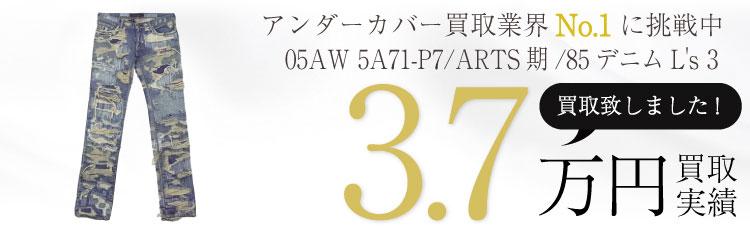 05AWアンダーカバー5A71-P7/ARTS期/85デニムL