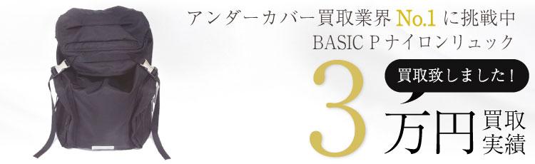 BASIC Pナイロンリュック  3万円買取 / 状態ランク:SS 中古品-ほぼ新品