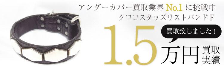 クロコスタッズリストバンドF 1.5万円買取 / 状態ランク:S 中古品-非常に良い