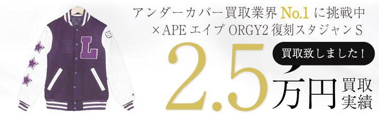 ×APEエイプ ORGY2復刻スタジャンS 2.5万円買取 / 状態ランク:A 中古品-良い