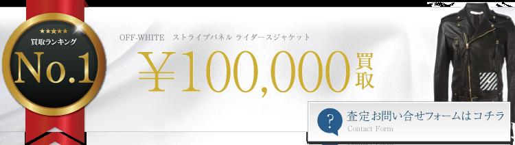 オフホワイト ストライプパネル ライダースジャケット  10万円買取 ブランド買取ライフ