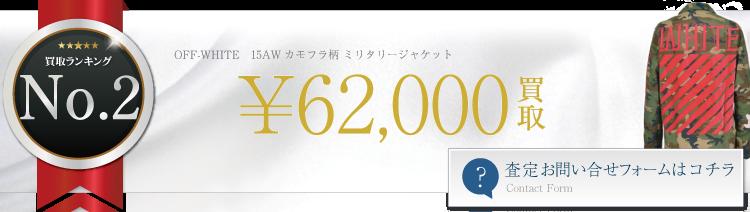 オフホワイト 15AW カモフラ柄 ミリタリージャケット 6.2万円買取 ブランド買取ライフ