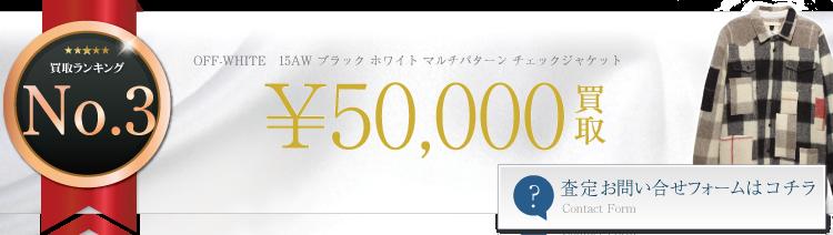 オフホワイト 15AW ブラック ホワイト マルチパターン チェックジャケット 5万円買取 ブランド買取ライフ
