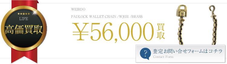 パッドロックウォレットチェーン /ブラス /PADLOCK WALLET-CHAIN /WJ031 /BRASS 5.6万円買取