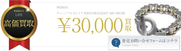チェーンブレスレットWJ017/BRACELET -925×BRASS 3万円買取
