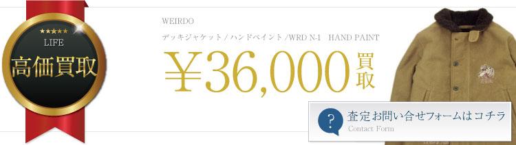 デッキジャケット/ハンドペイント/WRD N-1 HAND PAINT  3.6万円買取