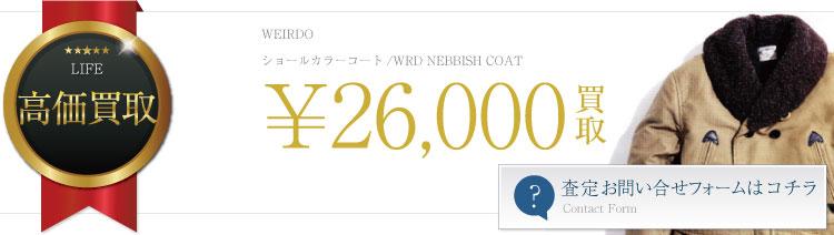 ショールカラーコート/WRD NEBBISH COAT 2.6万円買取