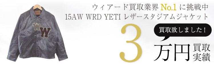 15AW WRD YETI レザージャケット /オールレザースタジアムジャケット/レザースタジャン/WRD-15-AW-01 3万円買取 / 状態ランク:B 中古品-可