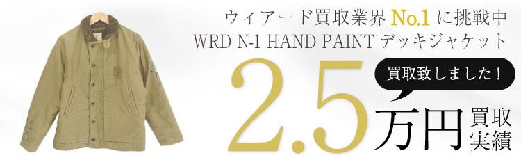 WRD N-1 HAND PAINTデッキジャケットS/ハンドペイント/GLAD HAND 2.5万円買取 / 状態ランク:B 中古品-可