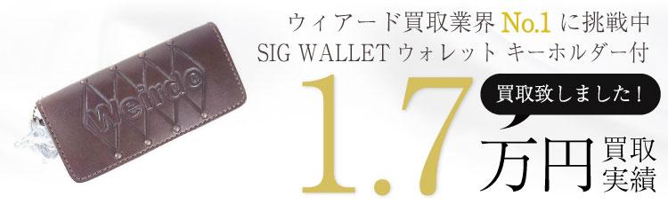 SIG WALLETウォレット キーホルダー付  1.7万円買取 / 状態ランク:SS 中古品-ほぼ新品