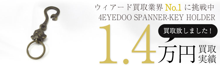 4EYEDOO SPANNER-KEY HOLDER/キーホルダー/BRASS/GLAD HAND 1.4万円買取 / 状態ランク:B 中古品-可