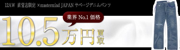 ネイバーフッド  12AW  直営店限定 ×mastermind JAPAN サベージデニムパンツ ブランド買取ライフ