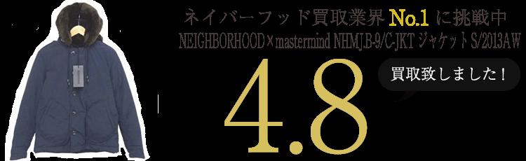 ネイバーフッド  NEIGHBORHOOD×mastermind NHMJ.B-9/C-JKTジャケットS/2013AW  ブランド買取ライフ