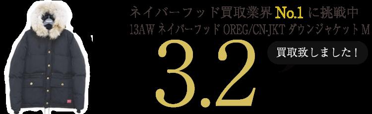 ネイバーフッド  13AW ネイバーフッド OREG/CN-JKTダウンジャケットM  ブランド買取ライフ