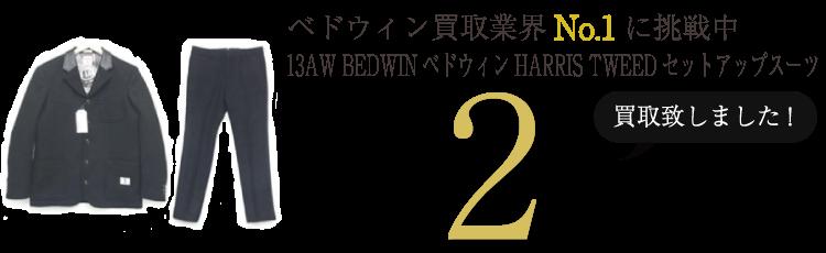 ベドウィン 13AW BEDWINベドウィンHARRIS TWEEDセットアップスーツ ブランド買取ライフ