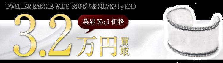 """ノンネイティブ DWELLER BANGLE WIDE """"ROPE"""" 925 SILVER by END ブランド買取ライフ"""