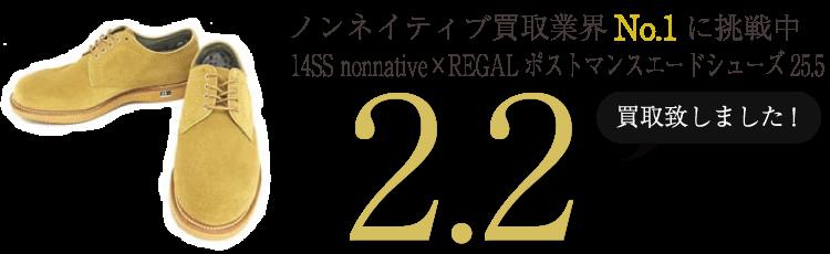 ノンネイティブ 14SS nonnative×REGALポストマンスエードシューズ25.5 ブランド買取ライフ