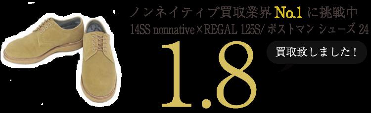 ノンネイティブ 14SS nonnative×REGAL 125S/ポストマン シューズ 24 ブランド買取ライフ