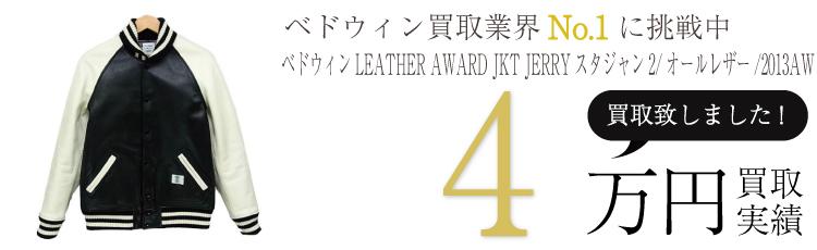 ベドウィンLEATHER AWARD JKT JERRYスタジャン2/オールレザー/2013AW 4万円買取 / 状態ランク:S