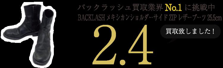 バックラッシュ BACKLASHメキシカンショルダーサイドZIPレザーブーツ25.5cm ブランド買取ライフ