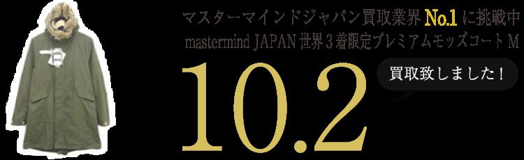 マスターマインドジャパン mastermind JAPAN世界3着限定プレミアムモッズコートM ブランド買取ライフ