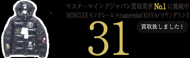 マスターマインドジャパン MONCLERモンクレール×mastermind MAYA/マヤ/ダウン0 ブランド買取ライフ