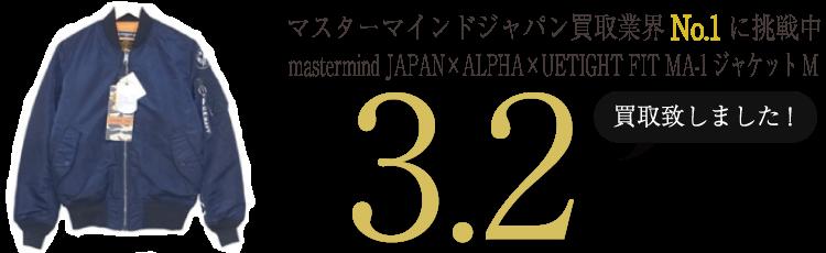 マスターマインドジャパン mastermind JAPAN×ALPHA×UETIGHT FIT MA-1ジャケットM ブランド買取ライフ