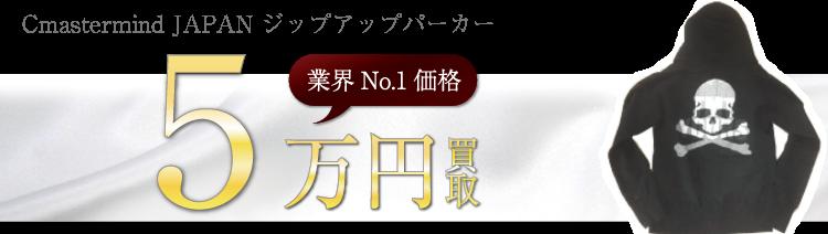 TMT  TMT × mastermind JAPAN ジップアップパーカー ブランド買取ライフ