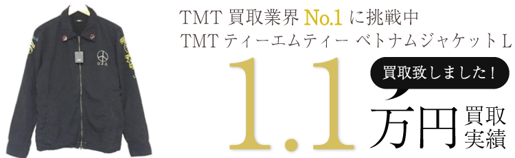 TMT TMTティーエムティー ベトナムジャケットL ブランド買取ライフ