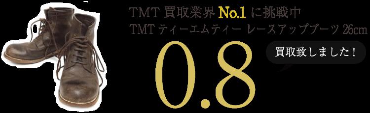 TMT TMTティーエムティー レースアップブーツ26cm ブランド買取ライフ