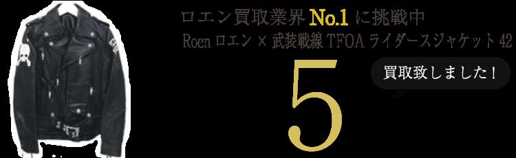 ロエン Roenロエン×武装戦線TFOAライダースジャケット42 ブランド買取ライフ