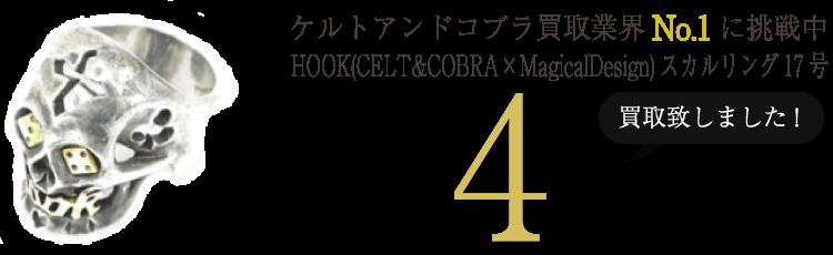 ケルトアンドコブラ HOOK(CELT&COBRA×MagicalDesign)スカルリング17号 ブランド買取ライフ