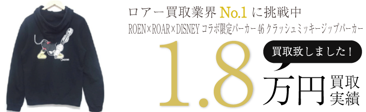 ロアー ROEN×ROAR×DISNEYコラボ限定パーカー46 クラッシュミッキージップパーカー ブランド買取ライフ
