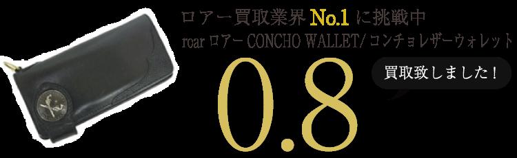 ロアー roarロアーCONCHO WALLET/コンチョレザーウォレット  ブランド買取ライフ