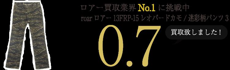 ロアー roarロアー13FRP-15レオパードカモ/迷彩柄パンツ3 ブランド買取ライフ
