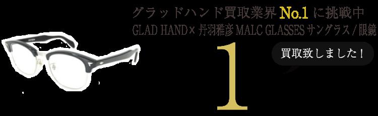 グラッドハンド GLAD HAND×丹羽雅彦MALC GLASSESサングラス/眼鏡 ブランド買取ライフ