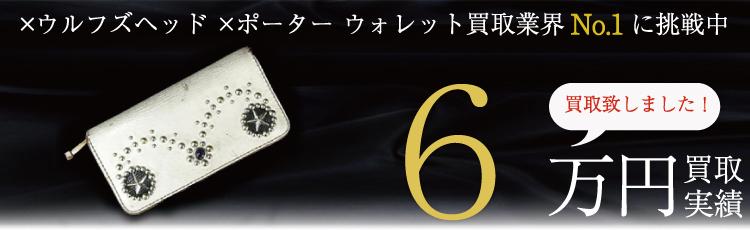 ケルト&コブラ×ウルフズヘッド×ポーター ウォレット 6万円買取 / 状態ランク:B 中古品-可